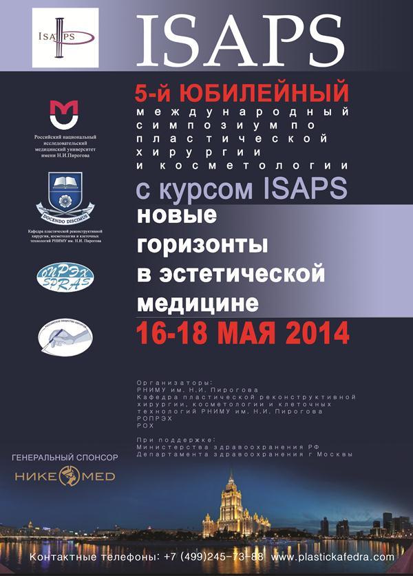 """В период с 16-18 мая 2014 года состоится международный симпозиум по пластической хирургии """"Новые горизонты в эстетической медицине""""."""
