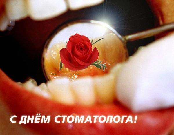 Международный День стоматолога.