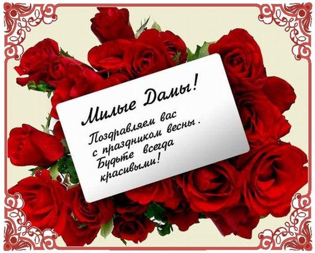 Клиника Ренессанс, поздравляет всех женщин с 8 марта!