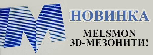 melsmon 3D мезонити