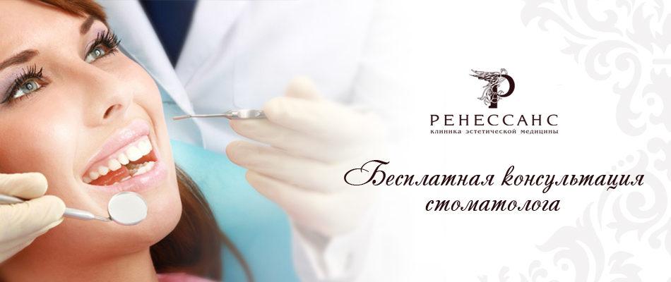 Бесплатная консультация стоматолога