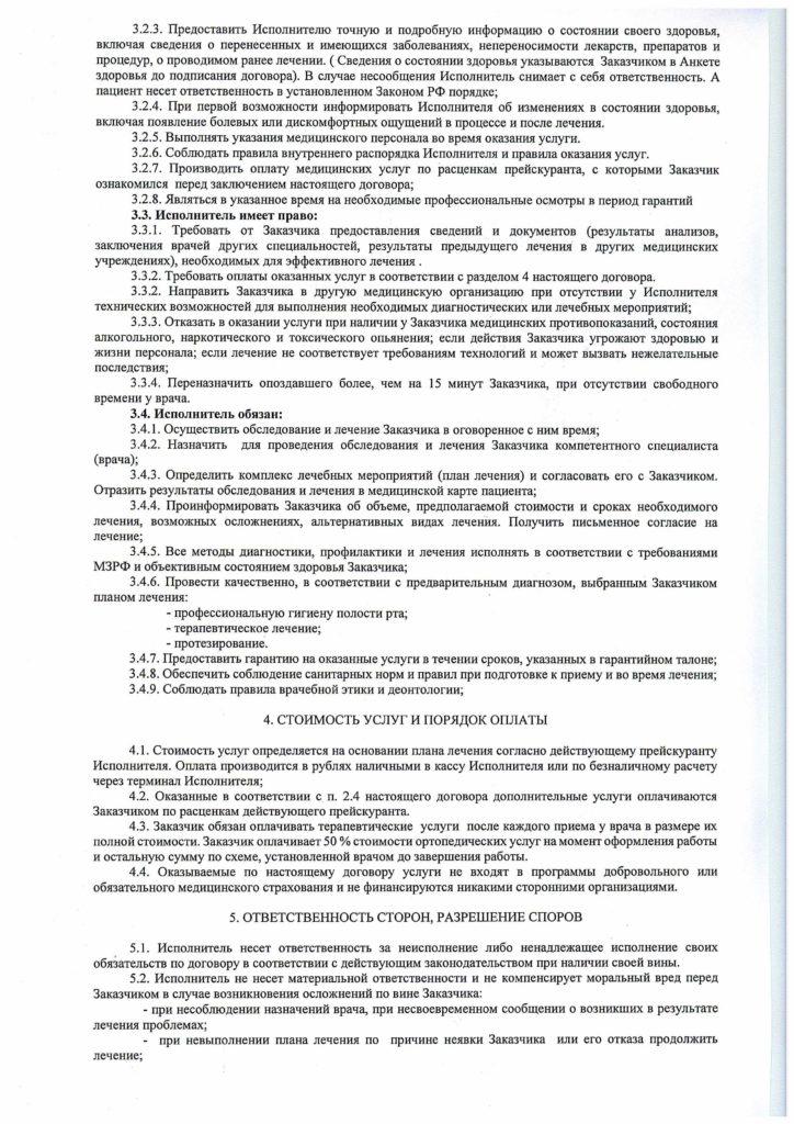 Договор на оказание платных медицинских услуг