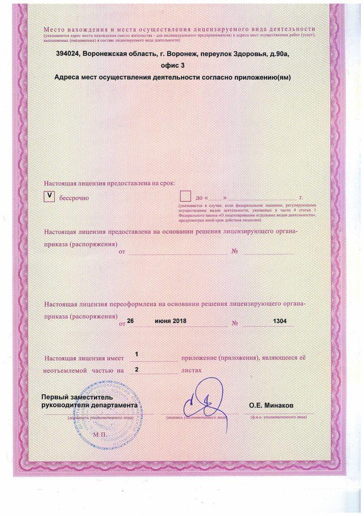 Правовая документация