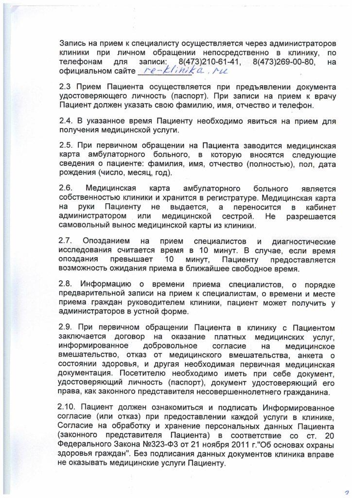 """Правила внутреннего распорядка для пациентов ООО """"Клиника Ренессанс"""""""
