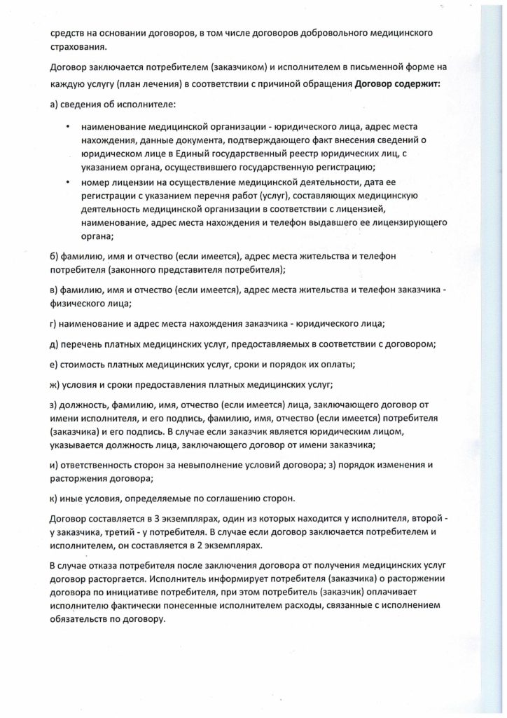 """Правила оказания платных медицинских услуг в ООО """"Клиника Ренессанс"""""""