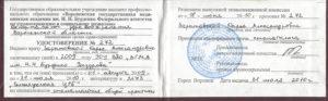 Зар-1-300x93