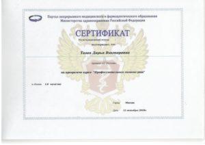 Таган Дарья Викторовна